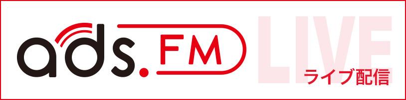 ads.FM ライブ配信
